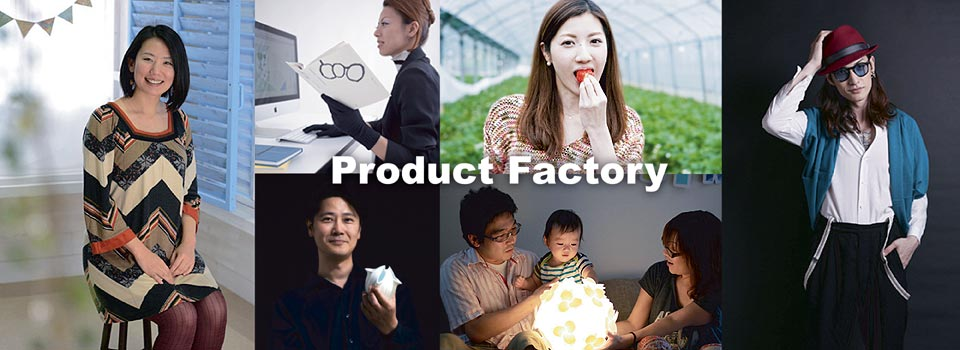 Product Factory