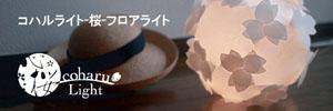 コハルライト桜-フロアライトおしゃれな照明器具