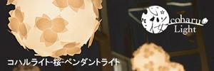 コハルライト桜_ペンダントライトおしゃれな照明器具