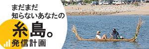 糸島よかもん市場の牡蠣小屋紹介ページへ